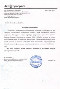 АГРОПРОГРЕСС. Благодарственное письмо для Николая Гордиенко и компан