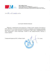 АЛМАКССТРОЙ. Благодарственное письмо для Николая Гордиенко и компании ARCADA