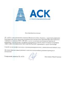 АСК. Благодарственное письмо для Николая Гордиенко и компании ARCADA