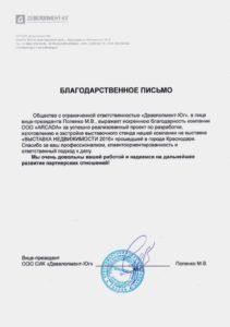 ДЕВЕЛОПМЕНТ-ЮГ. Благодарственное письмо для компании ARCADA.