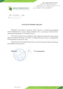 ЗВОД ПРЕМИКСОВ №1. Благодарственное письмо для Николая Гордиенко и компании ARCADA