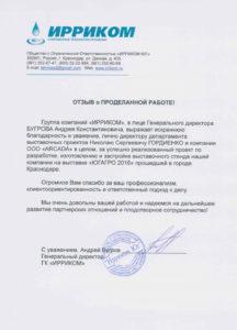 ИРРИКОМ. Благодарственное письмо для Николая Гордиенко и компании ARCADA