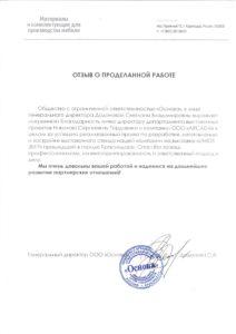 ОСНОВА. Благодарственное письмо для Николая Гордиенко и компании ARCADA