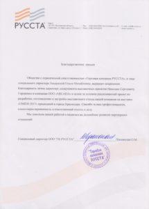 РУССТА. Благодарственное письмо для Николая Гордиенко и компании ARCADA