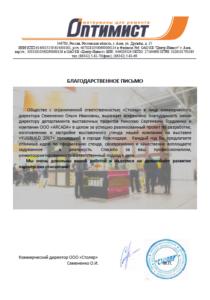 СТОЛЯР. Благодарственное письмо для Николая Гордиенко и компании ARCADA