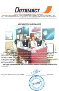 СТОЛЯР. Благодарственное письмо для Николая Гордиенко и компании ARCADA.
