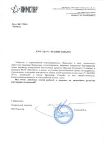 ХИМСТАР. Благодарственное письмо для Николая Гордиенко и компании ARCADA