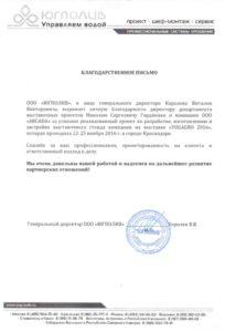 ЮГ-ПОЛИВ. Благодарственное письмо для Николая Гордиенко и компании ARCADA.