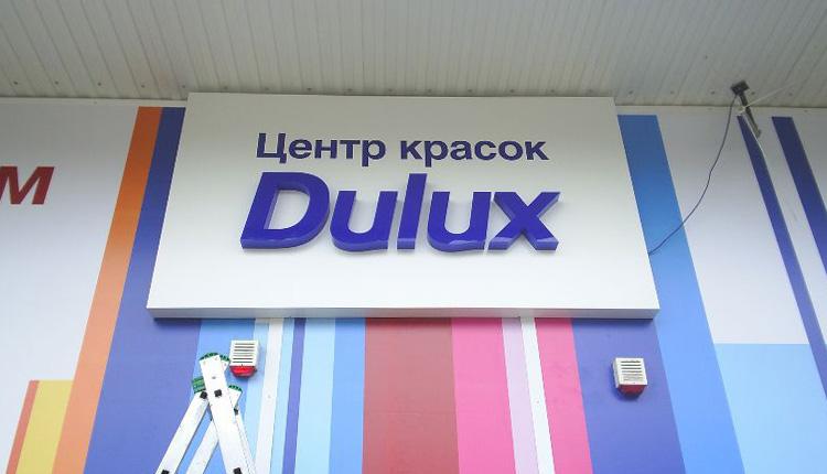 Вывеска DULUX 1