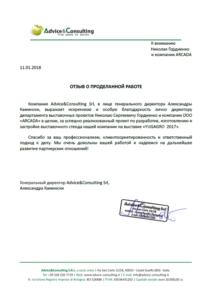 A&C. Благодарственное письмо для Николая Гордиенко и компании ARCADA