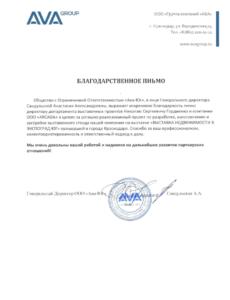AVA. Благодарственное письмо для Николая Гордиенко и компании ARCADA