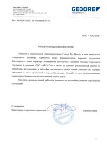 GEDORE. Благодарственное письмо для Николая Гордиенко и компании ARCADA