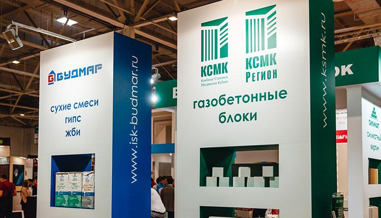 КСМК. Выставка YUGBUILD - 2016 стенд 8