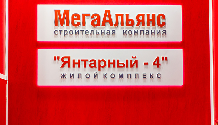 МЕГААЛЬЯНС. Выставка ЯРМАРКА ЖИЛЬЯ стенд 1