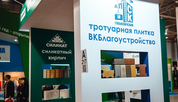 КСМК. Выставка YUGBUILD - 2016 стенд 15