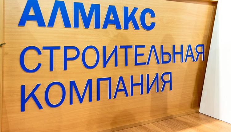 АЛМАКССТРОЙ. Выставка ЯРМАРКА ЖИЛЬЯ - 2016 стенд  4