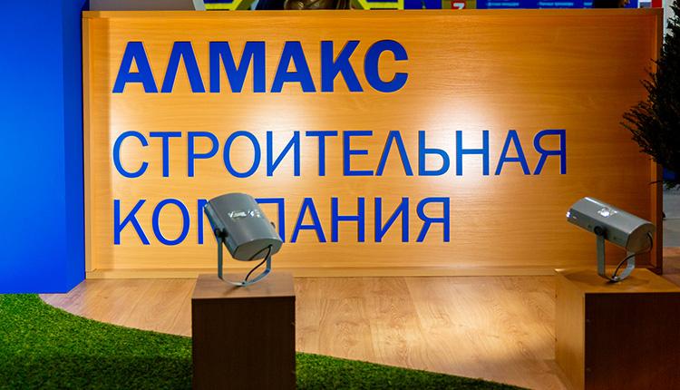 АЛМАКССТРОЙ. Выставка ЯРМАРКА ЖИЛЬЯ - 2016 стенд 14