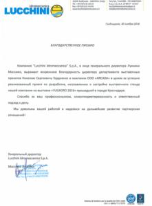 LUCCHINI. Благодарственное письмо для Николая Гордиенко и компании ARCAD
